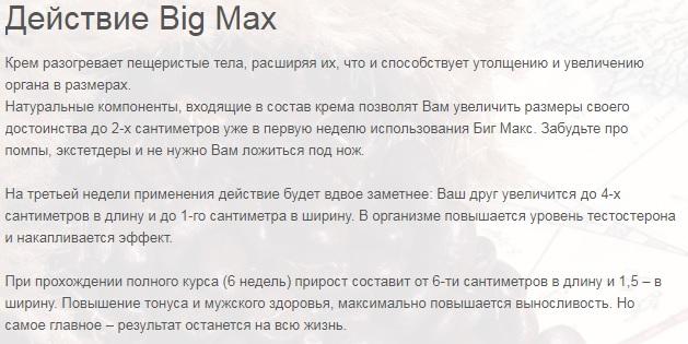 Секс большие майл