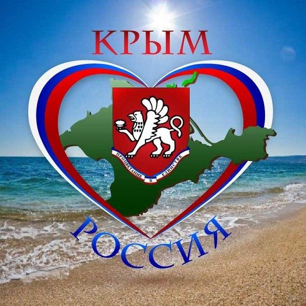 Картинки про крым и россию мы вместе, днем