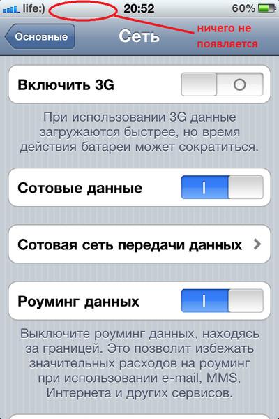 Не работает интернет для iphone как заработать reds mighty