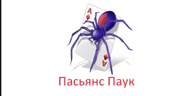 Игра пасьянс косынка на компьютер виндовс 7