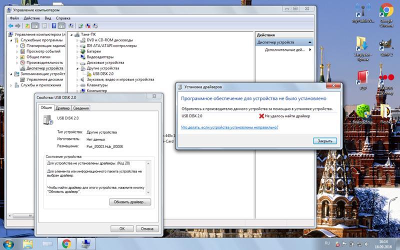 Драйвера для windows 7 для флешки