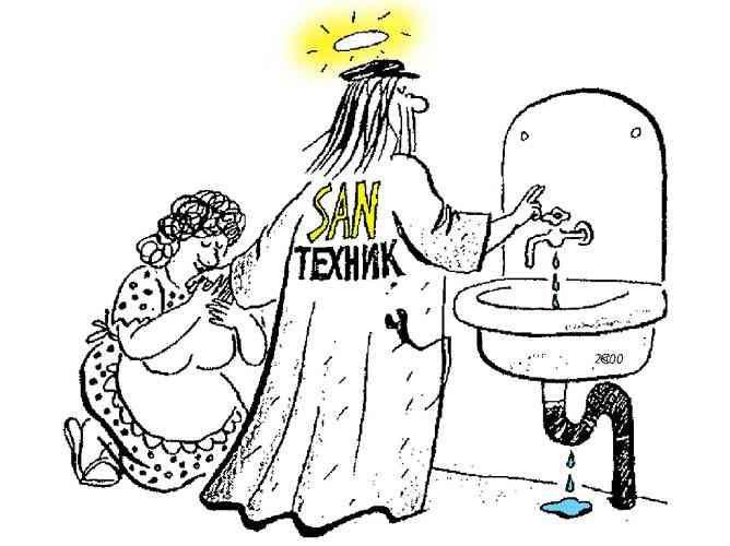 Поздравление вконтакте, картинки про сантехнику прикольные