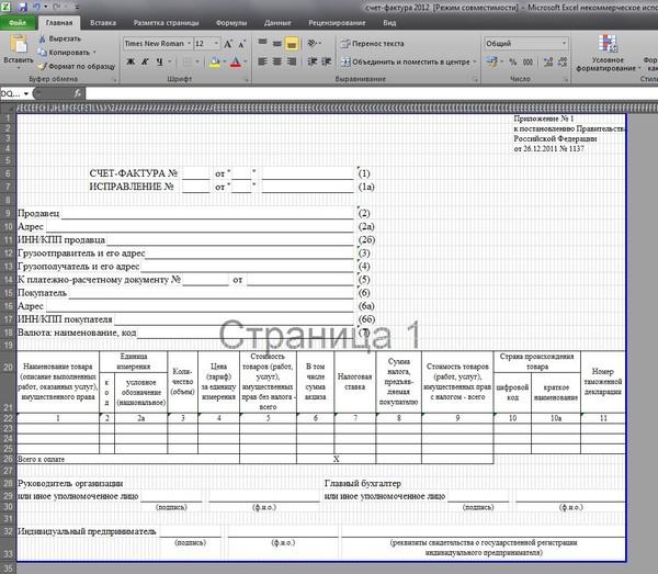 как в экселе сделать надпись образец на всю страницу img-1