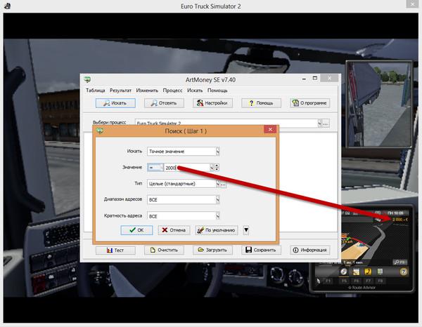 Euro Truck Simulator 2 Читы На Деньги Скачать Бесплатно