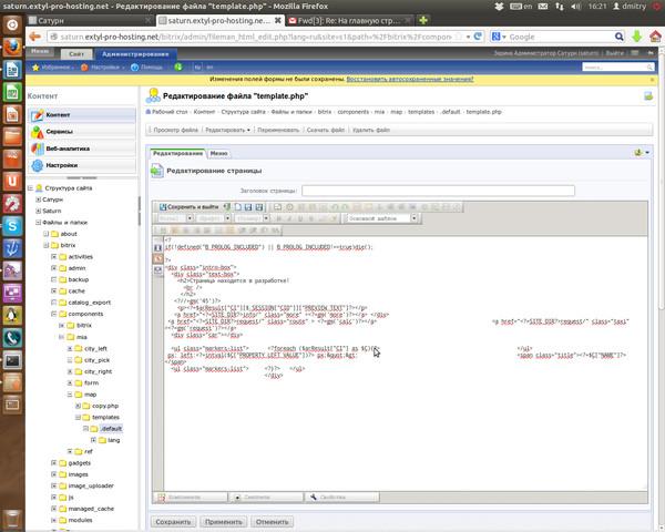 Откат 1с битрикс как поменять базу данных в битрикс