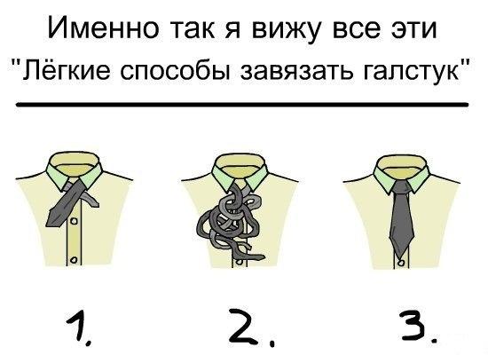 как привязать галстук легкую именно позволяет предотвратить