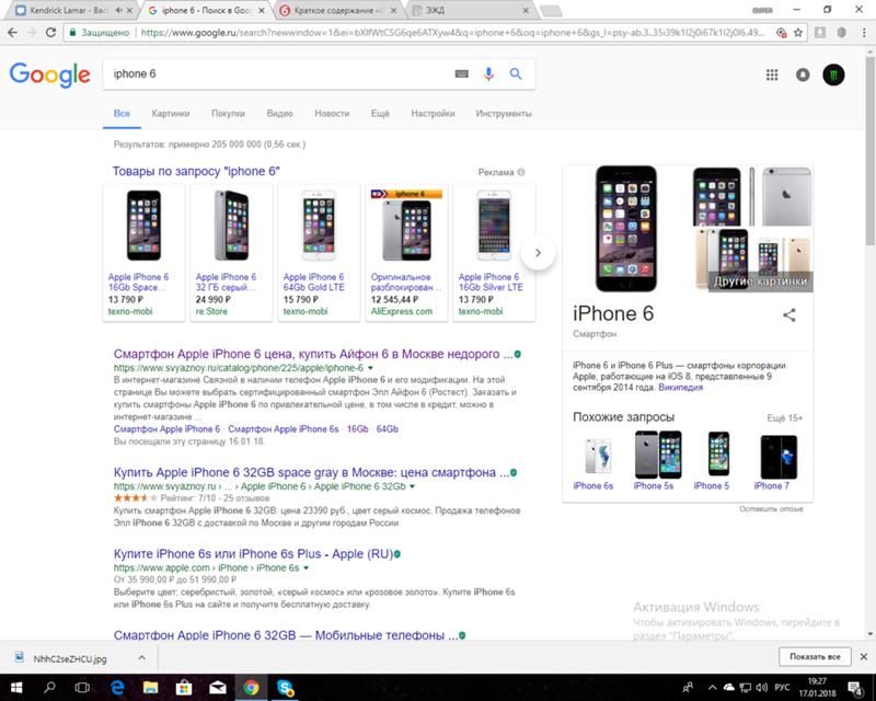 В ломбард айфон 6 москва заложить нормо авангарде стоимость часа в