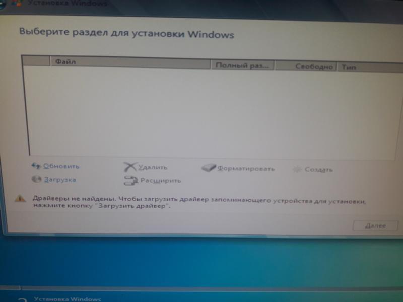 Windows 7 с набором драйверов для SCSI