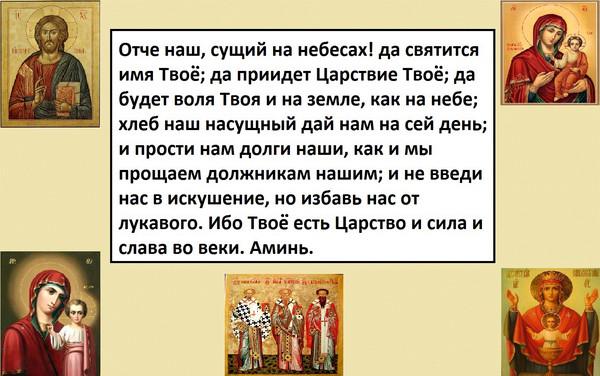 Перевод отче наш на современный русский язык