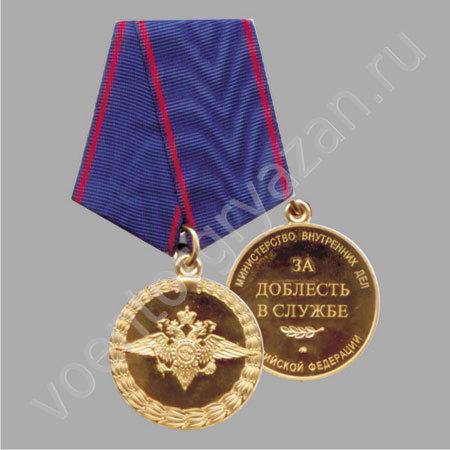 какой-то Какие льготы дают за медаль за доблестную службу в заполярье возле Олвина