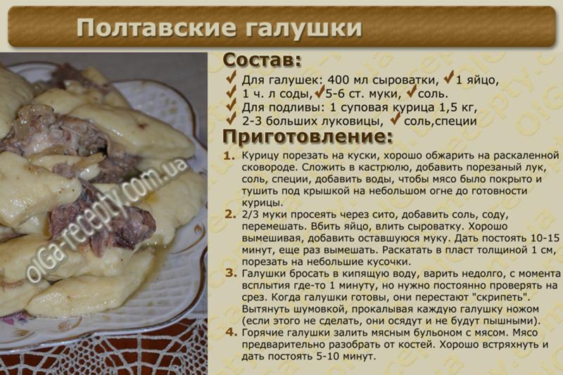 галушки рецепт с фото пошагово