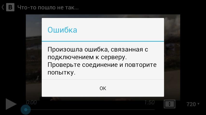Ошибка связанная с подключением к серверу вконтакте андроид