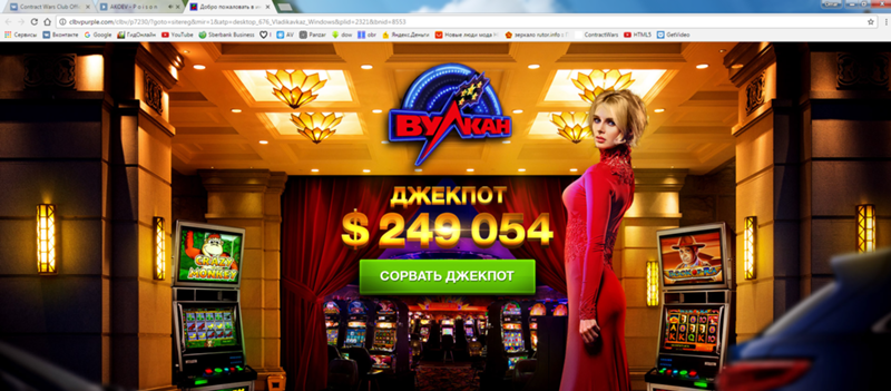 dobro-pozhalovat-v-internet-kazino-vulkan