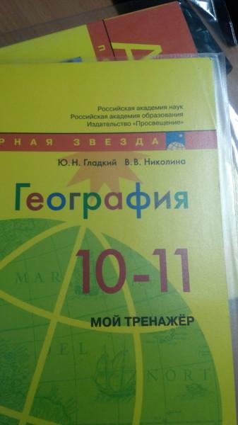 решебник по учебнику географии 11 класс