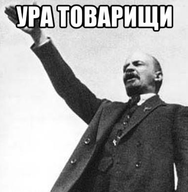 Ленин ура товарищи фото приколы