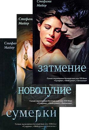 Сколько всего частей в вампирском фильме