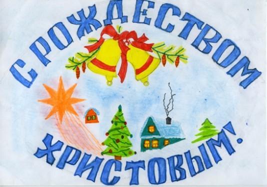 Про, нарисованная открытка к рождеству