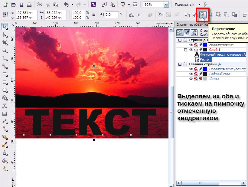 этого как можно создать картинку с надписью использования виджетов добавьте