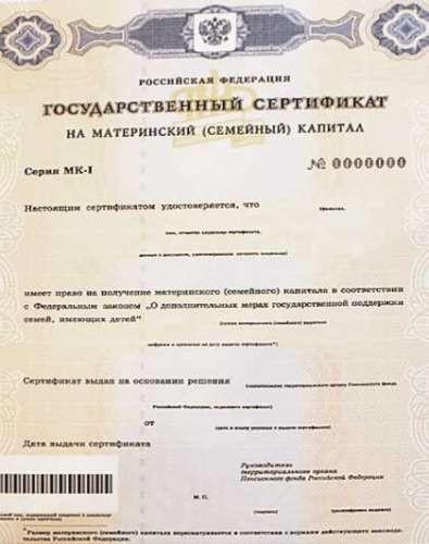 случаях, документы на матер капитал комнат