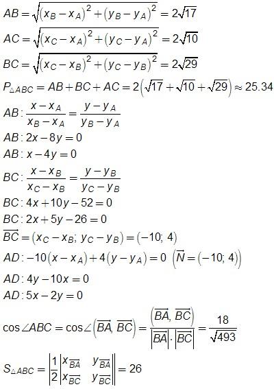 угол б по координатам вершин треугольника онлайн