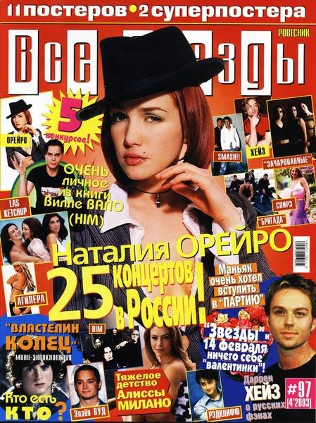 журнал популярный благодаря постерам звезд круга