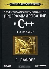 учебники по с