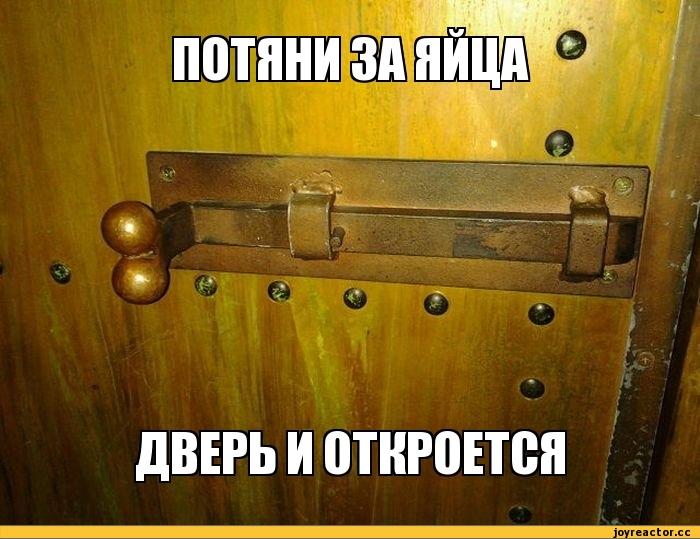 Картинки откройте дверь шутка не зашла