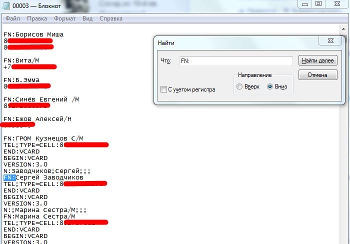 Программ открыть файл vcf