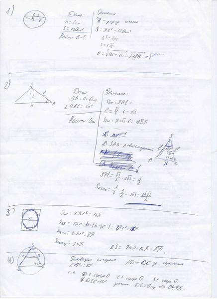 Ответы mail ru Контрольная работа по геометрии класс Помогите  я уже просто не помню как правильно объяснять надо и уж тем более оформлять надеюсь дальше сам справишься