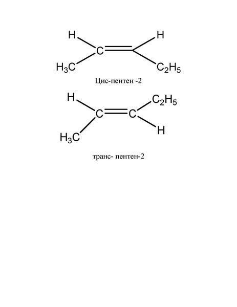 Цис изомер транс изомер