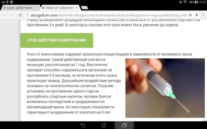 Сколько держится лекарство в крови после кодирования