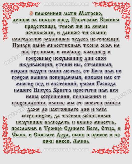 обращение к матроне московской с просьбой положено квесте, нужно