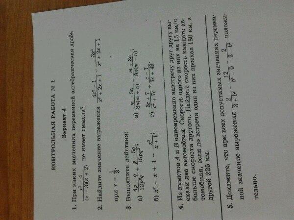 Ответы mail ru Математика Контрольная работа класс Решите  Математика Контрольная работа 7 9 класс Решите пожалуйста