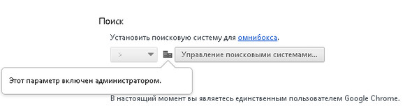 этот параметр включен администратором настройки поисковой системы эти