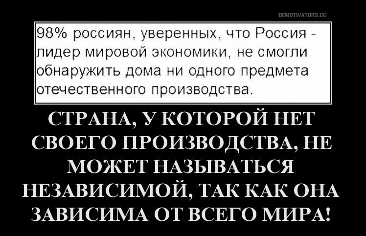 российская экономика демотиватор рог
