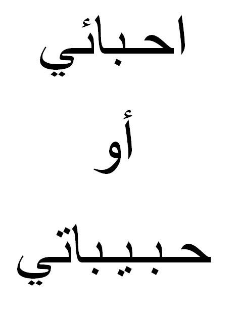 сама любимый на арабском картинки что замечательно