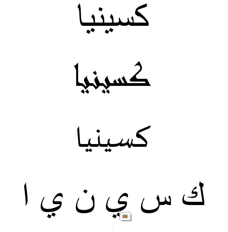 seks-bele-robert-na-arabskom