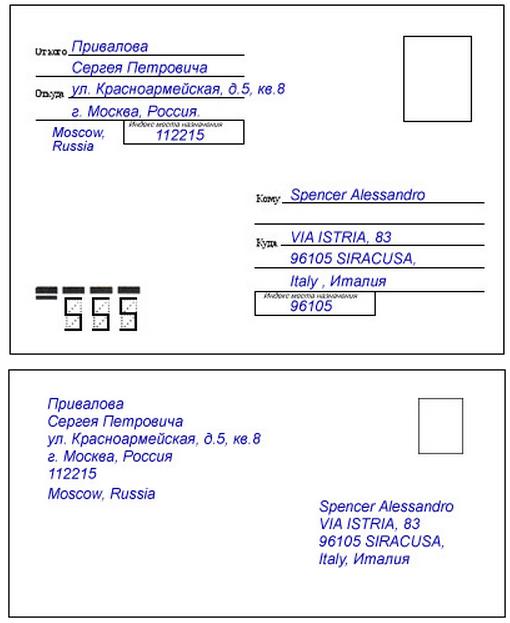 Картинки про, как писать адрес на открытке английский