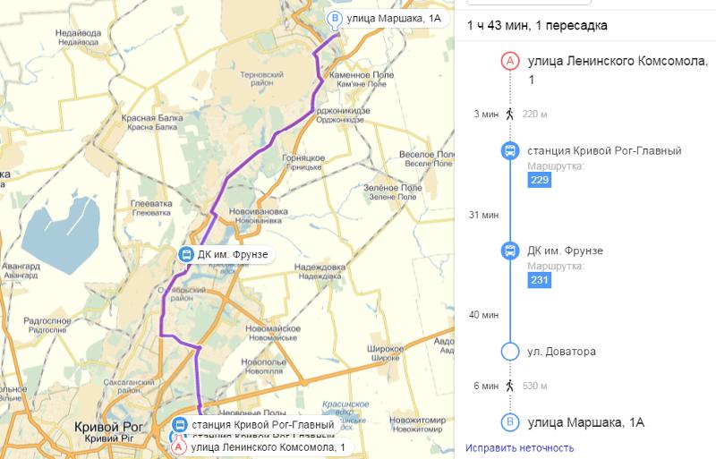 Варшава кривой рог автобусы как добраться