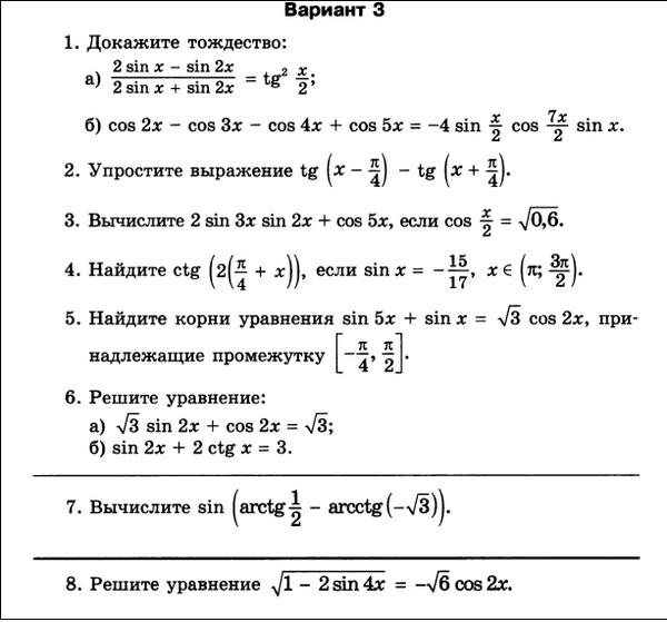 Математике слувер по гдз
