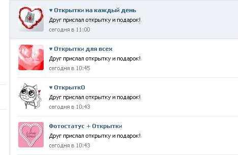 Вконтакте приходит открытка
