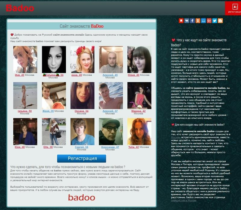 Знакомств женщин сайте для ник на