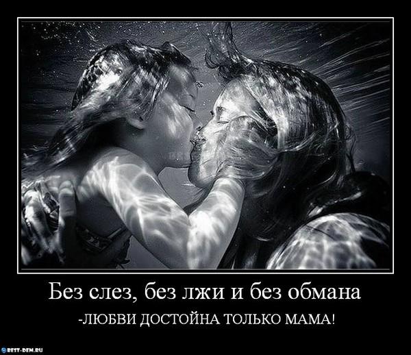 Картинки с надписью любви достойна только мать, для