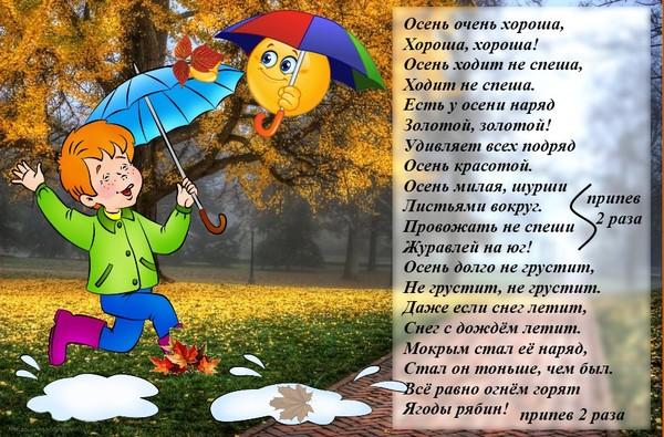 Песня про осеннюю пору