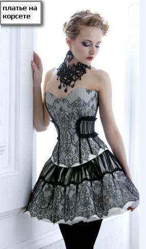 Платье корсет купить спб
