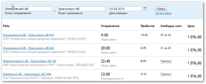 функциональное сколько стоит проезд до москвы с красноярска зависимости