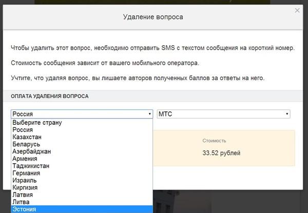 как удалить вопрос на майл.ру - фото 5
