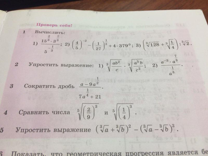 по 315 гдз проверь 11 себя алимов алгебре класс