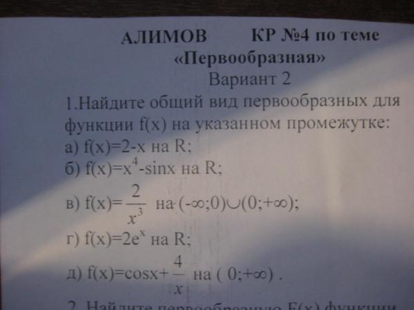 Ответы mail ru Контрольная работа Первообразная  Контрольная работа Первообразная