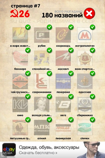 ответы игры логотипы ссср